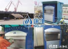中华造船厂-净水工程
